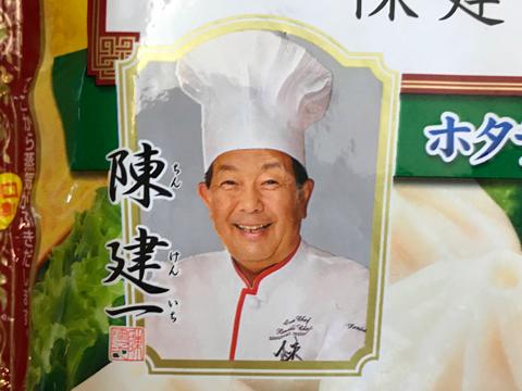四川飯店グループ オーナーシェフ・陳建一氏(パッケージより)