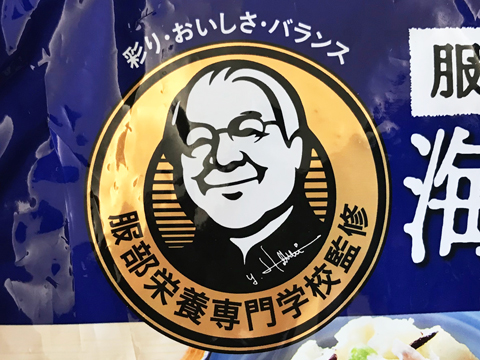 服部氏のイラスト(「海老の彩り野菜あん」パッケージより)