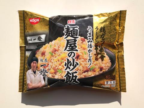 日清食品冷凍「日清 麺屋の炒飯 麺屋一燈監修」パッケージ