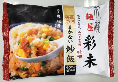 PLUSワン「札幌麺屋 彩未監修 まかない炒飯」パッケージ