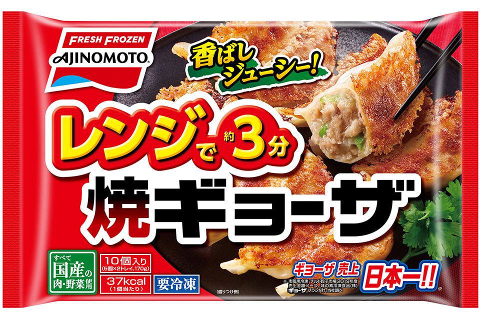 レンジで3分、香ばしくてジューシーな冷凍餃子が新登場!【冷食☆NEWS】