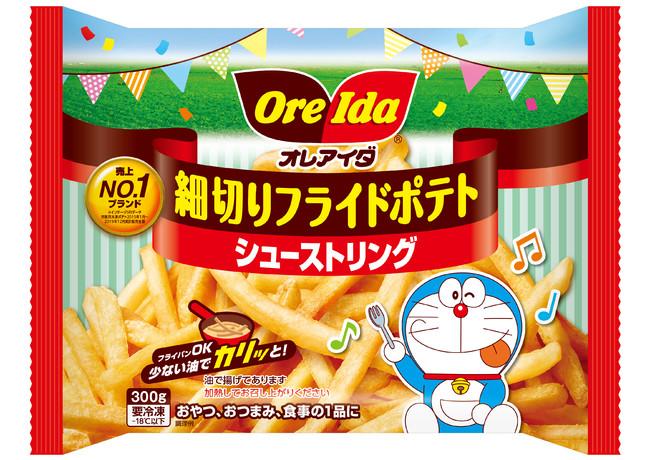 『ドラえもん』が冷凍フライドポテトとコラボ!【冷食☆NEWS】