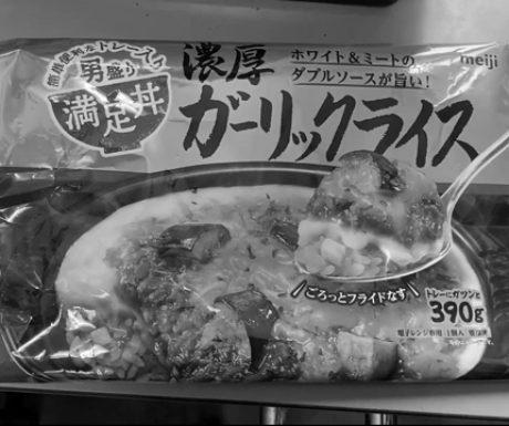 明治の冷凍食品「満足丼ガーリックライス」