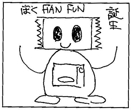 冷凍食品系キャラクター(?)FANFUN