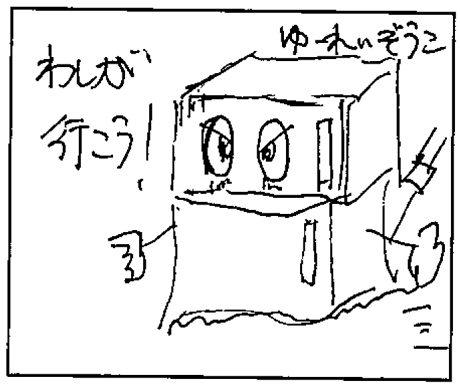comic06_4
