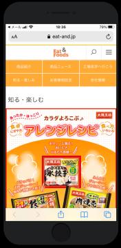 大阪王将「アレンジレシピ」サイト